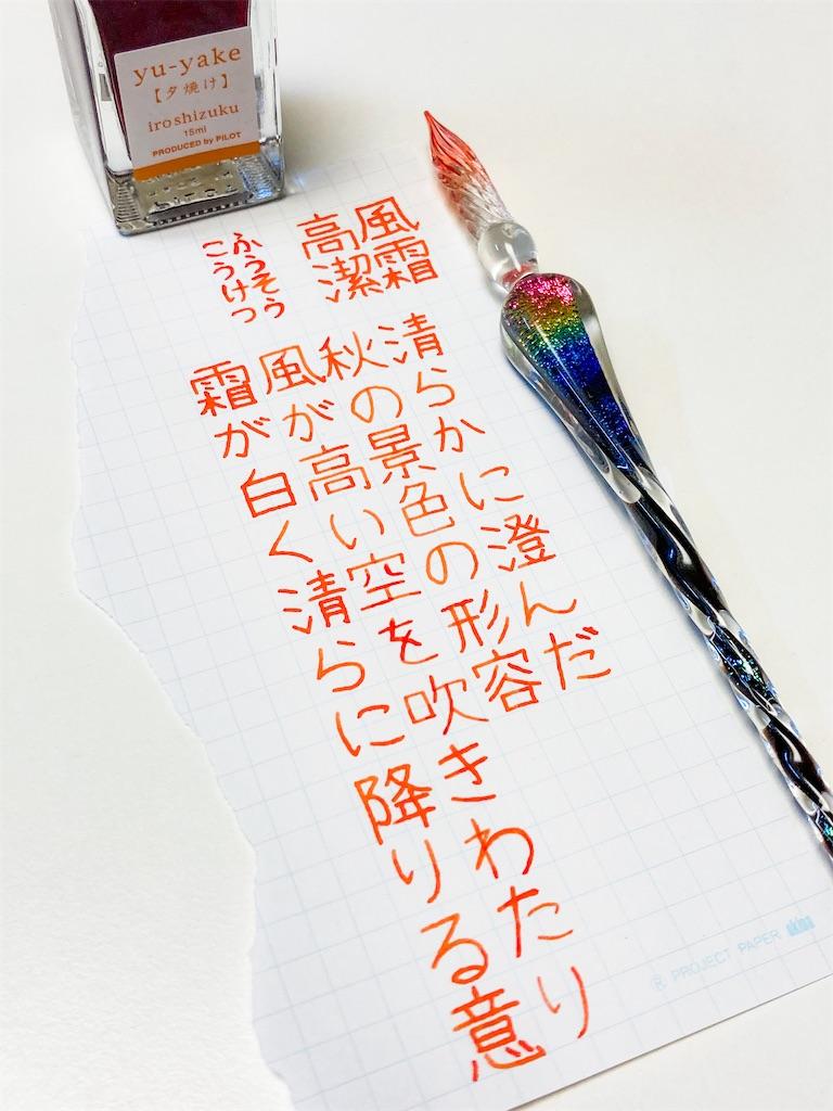 f:id:geo-koshi:20201125230114j:image