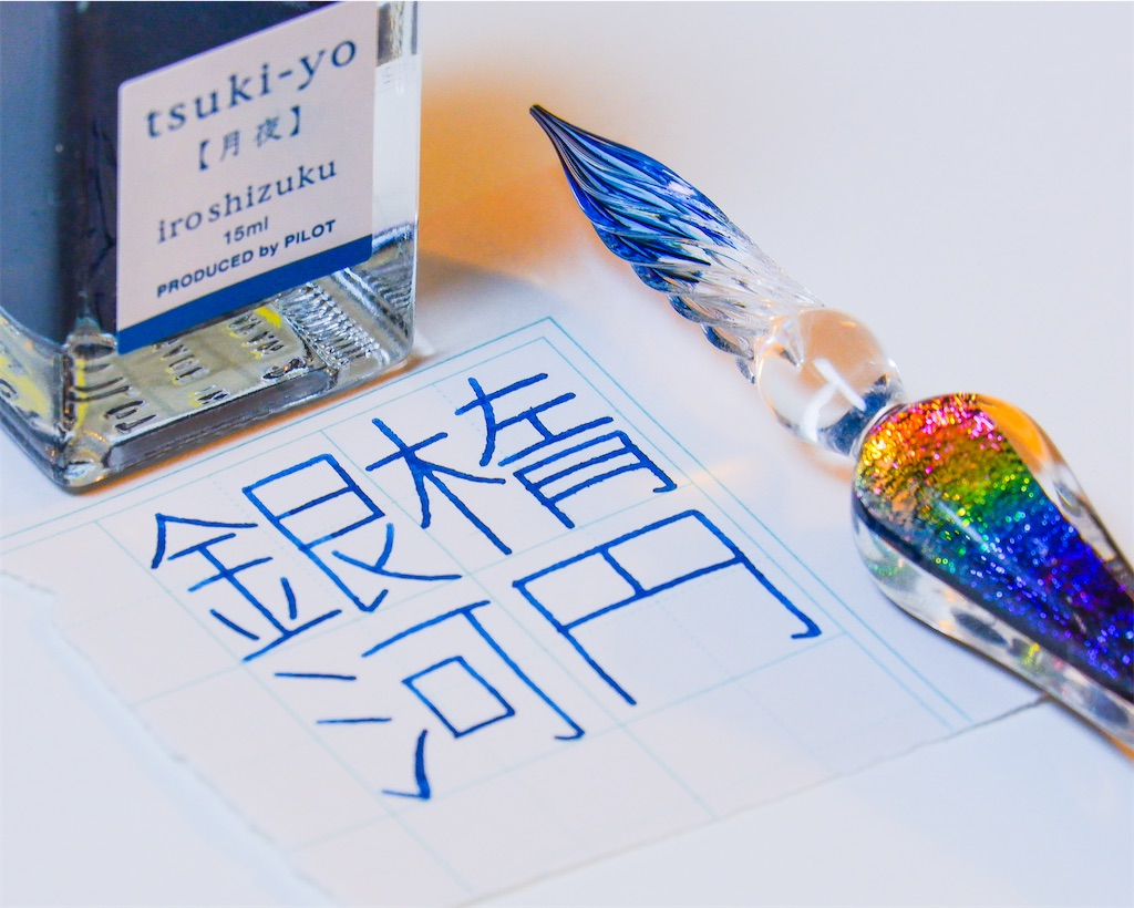 f:id:geo-koshi:20210606212257j:image