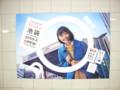 [看板]東京メトロ