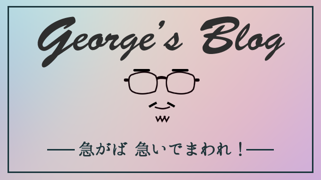 f:id:george-gogo:20151223154407p:plain