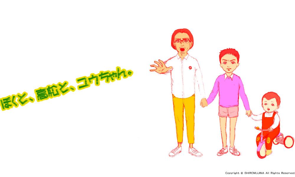 ぼくと、高松と、ユウちゃん。