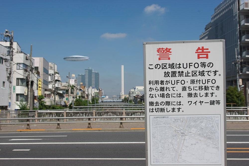 東京都のUFO事情