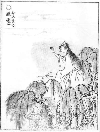 By Toriyama Sekien (鳥山石燕, Japanese, *1712, †1788) (source URL) [Public domain], via Wikimedia Commons
