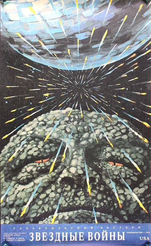 STAR WARS 1977 Episode IV: A New Hope