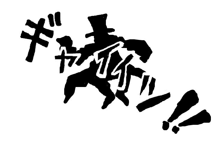 """""""恐怖""""を我が物とすることじゃあッ!ギャイイン日記"""