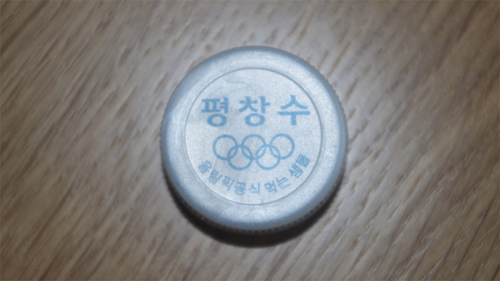 """海を見に行ったら、砂浜で""""ソウルオリンピック""""のボトルキャップを見つけた話。"""