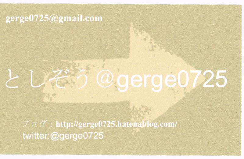 f:id:gerge0725:20150107085323p:plain
