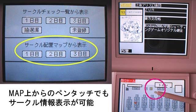 DS用カタロムビュアー