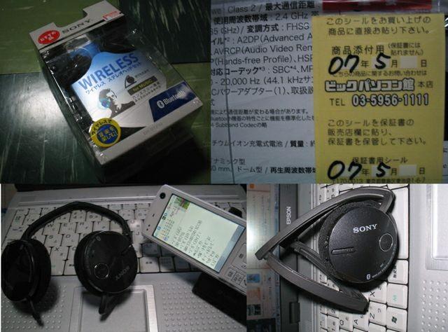 911T Bluetooth