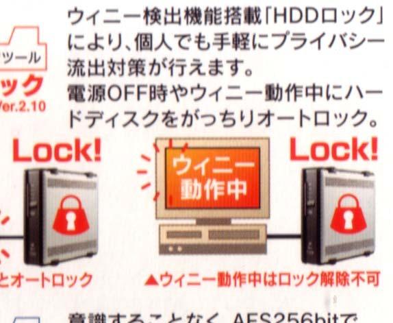 アイオーHDD箱