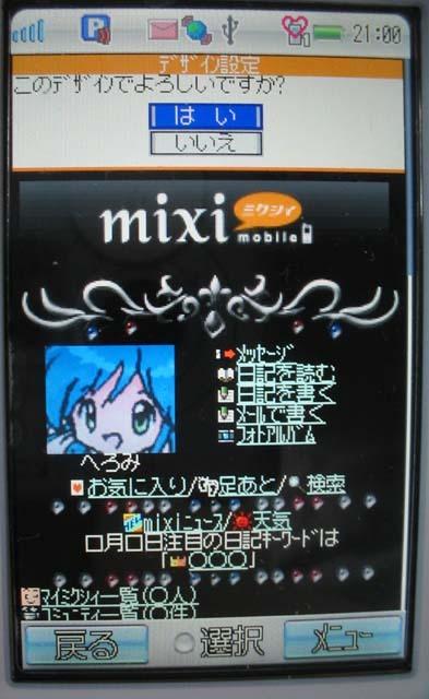 mixiモバイル