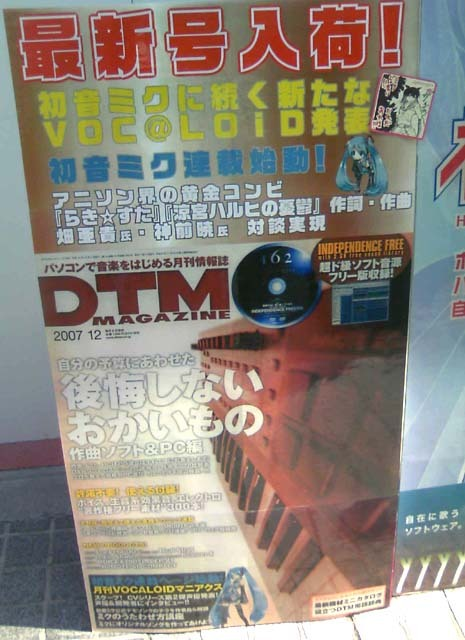 DTMマガジン12月号