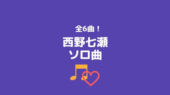 西野七瀬ソロ曲まとめ【全6曲】