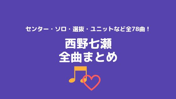 西野七瀬 全曲まとめ【全78曲】