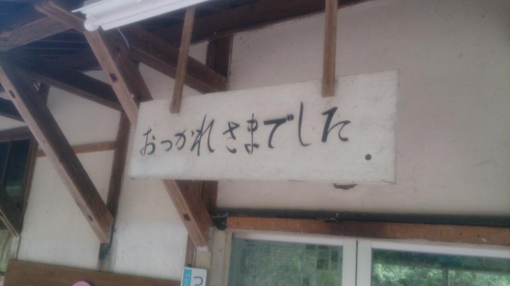 f:id:geshuatama:20160914163447j:plain