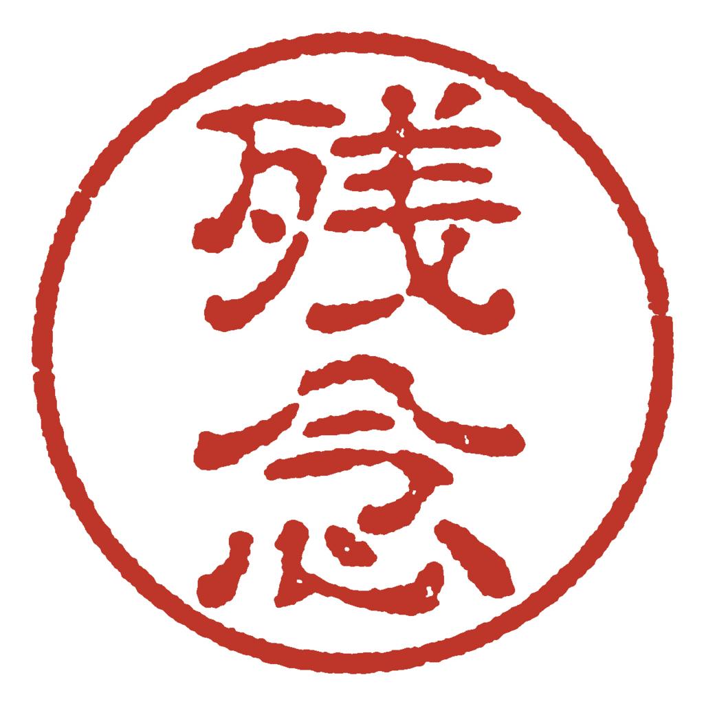 f:id:gesuda:20180106113205j:plain