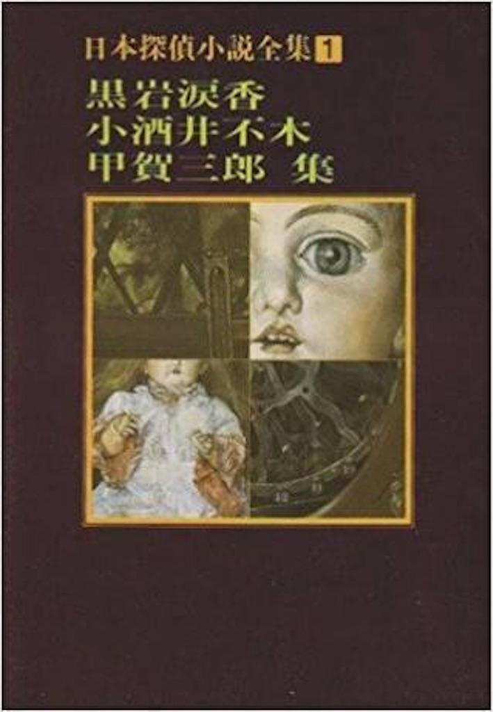 f:id:gesumori:20180823120907j:image