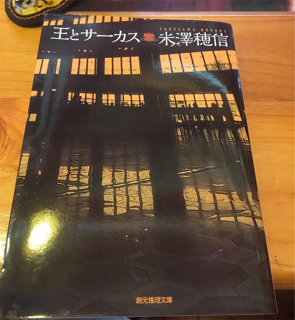 f:id:gesumori:20181008125824j:image