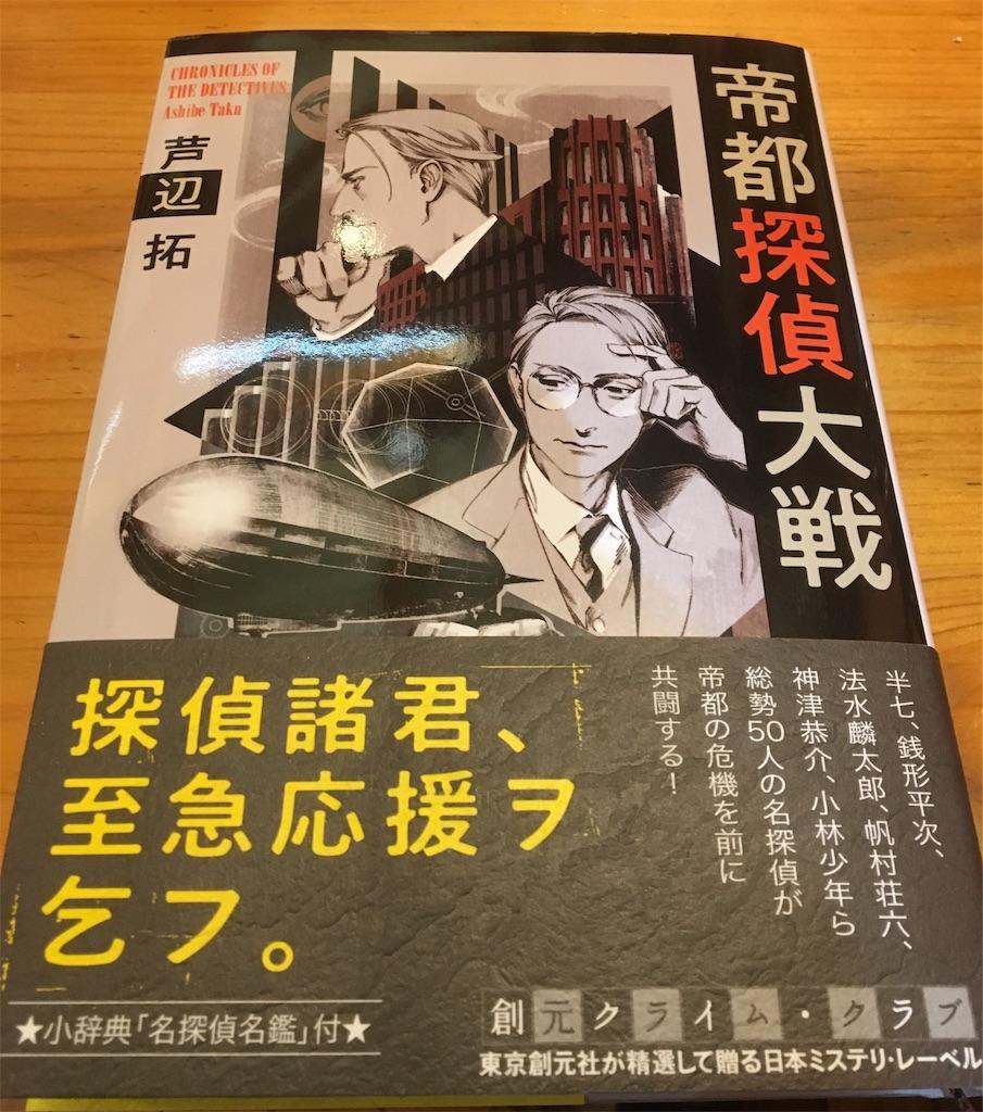 f:id:gesumori:20181025192507j:image