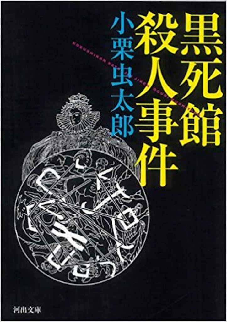 f:id:gesumori:20181025192817j:image