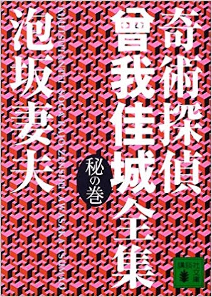 f:id:gesumori:20181026232213j:image