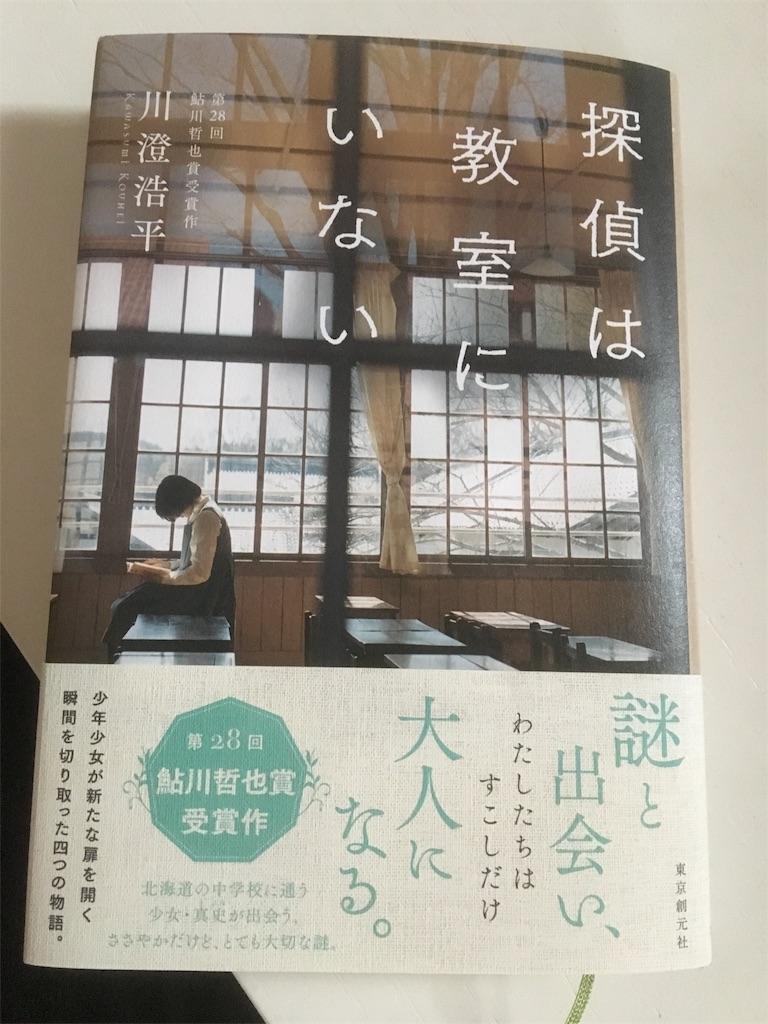 f:id:gesumori:20181113154746j:image