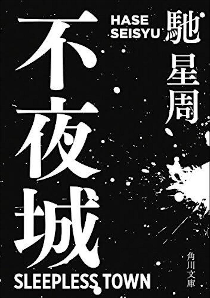 f:id:gesumori:20181128020045j:image