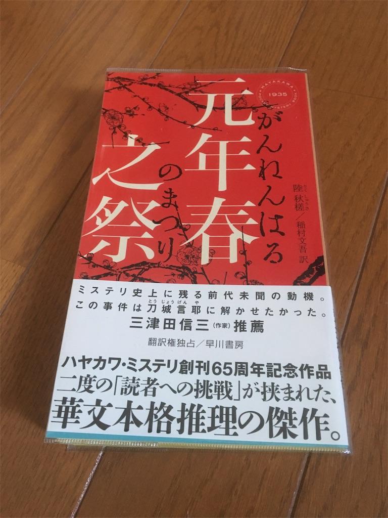 f:id:gesumori:20181230234328j:image