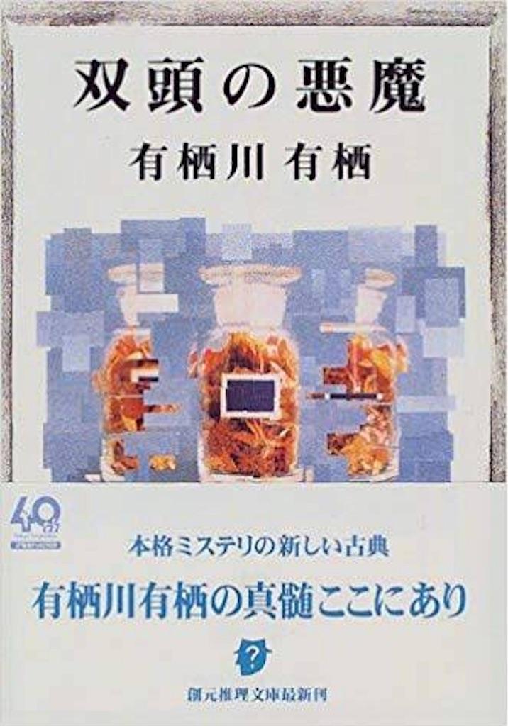 f:id:gesumori:20190303232638j:image