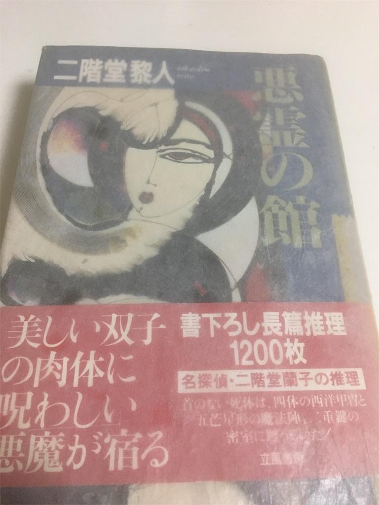 f:id:gesumori:20190506002500j:image