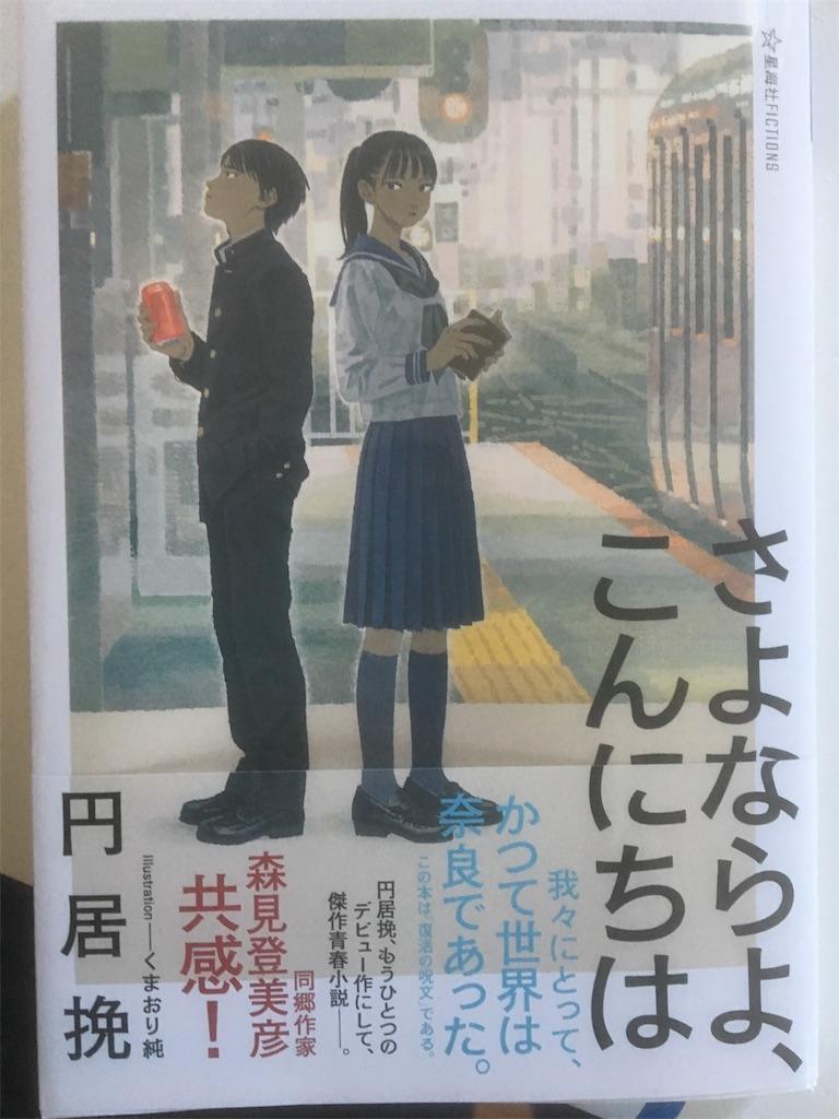 f:id:gesumori:20190507170618j:image