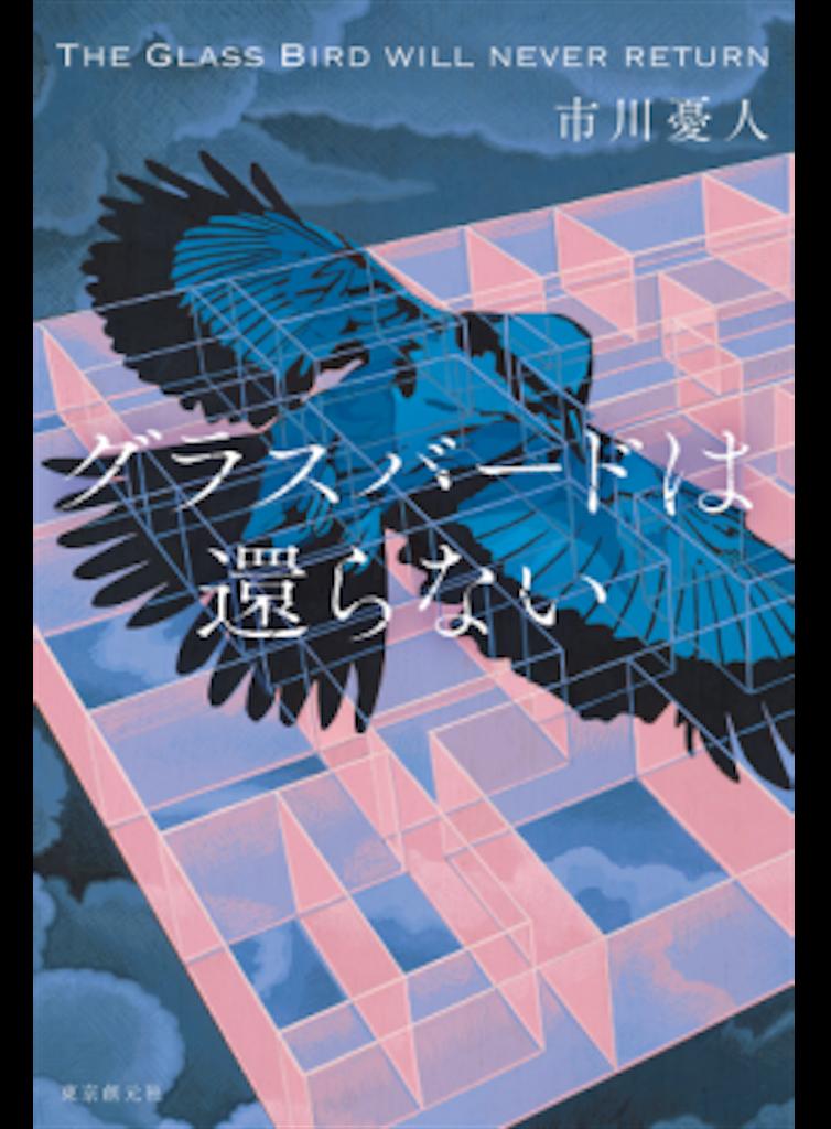 f:id:gesumori:20190720114333p:image