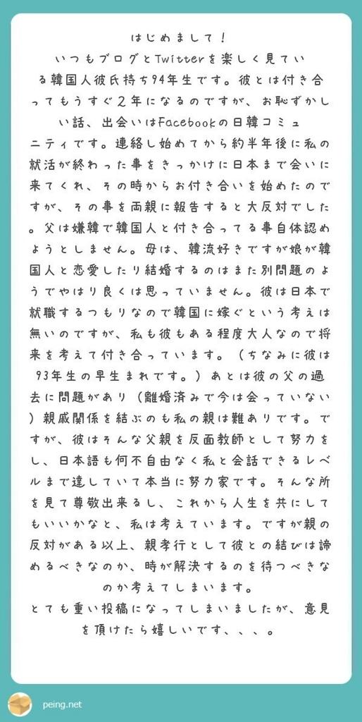 f:id:gesusu:20180128125642j:plain