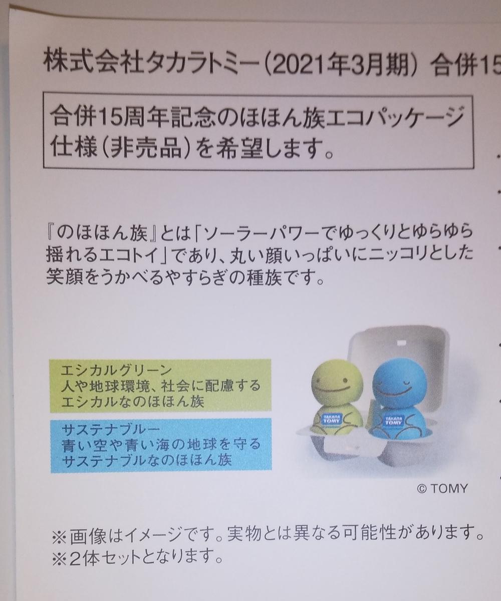 f:id:get_propose:20210603164633j:plain