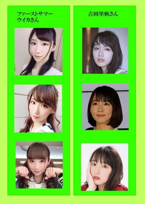 ファーストサマーウイカ・吉岡里帆そっくり度比較