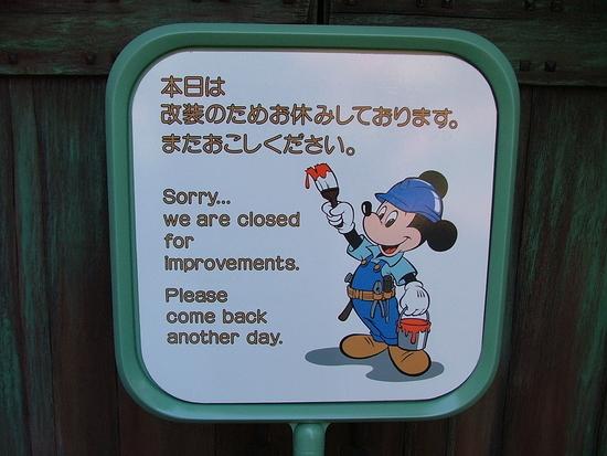 東京ディズニーランドリハブお知らせの看板