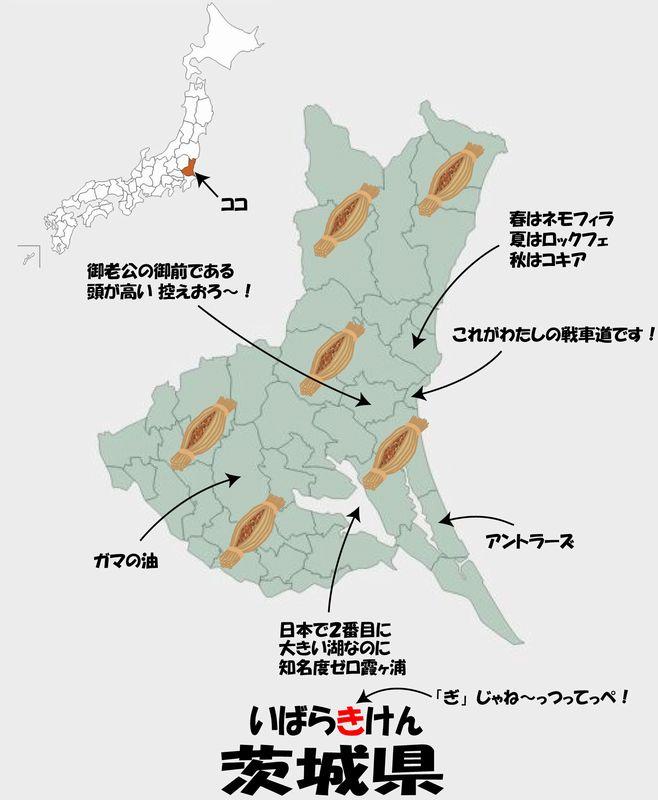 茨城県の地図と紹介