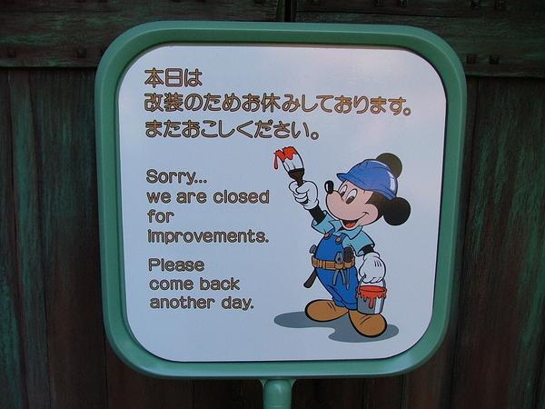 東京ディズニーランドのリハブ案内の看板