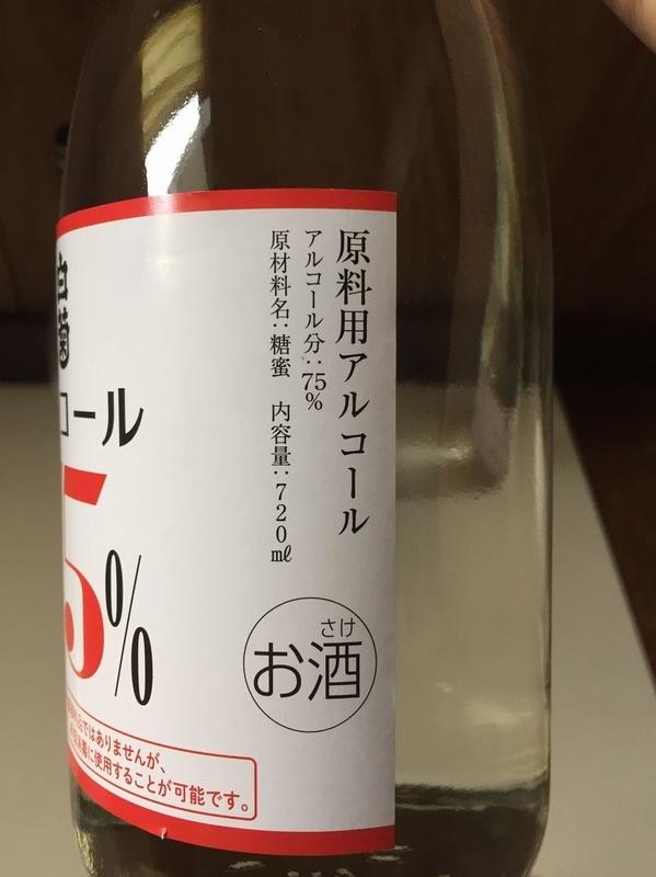 廣瀬商店 白菊75%アルコール 成分