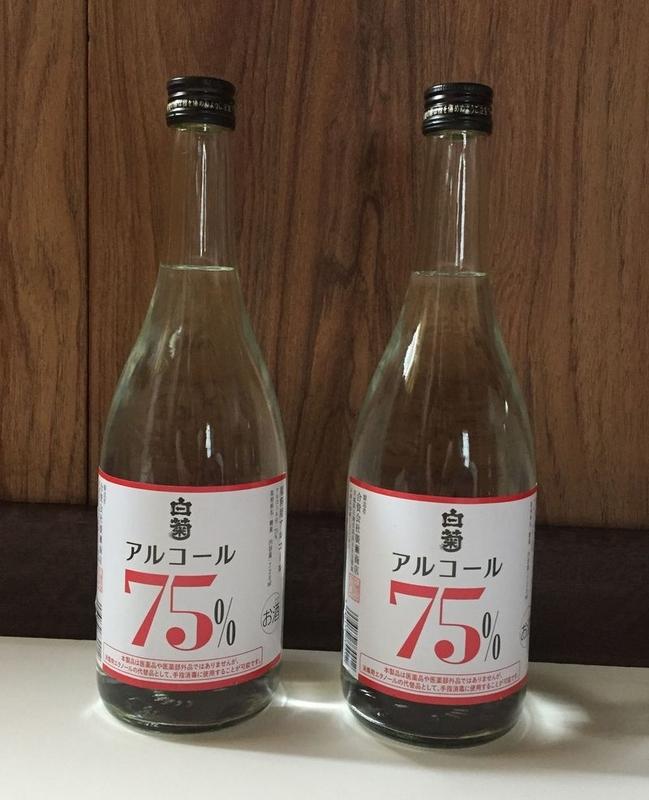 廣瀬商店 白菊75%アルコール