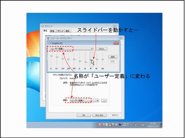 Windowsのグラフィックイコライザーの場所(15)