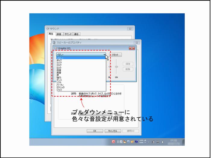 Windowsのグラフィックイコライザーの場所(13)