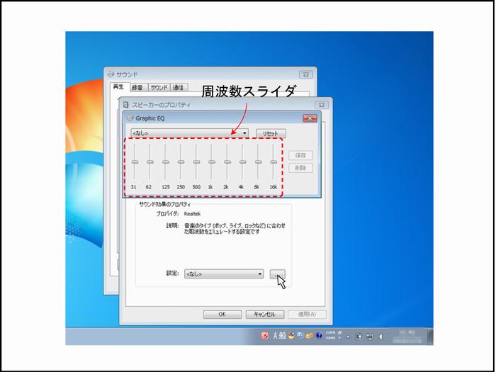 Windowsのグラフィックイコライザーの場所(12)