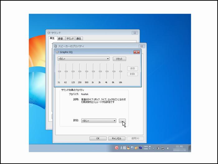 Windowsのグラフィックイコライザーの場所(11)