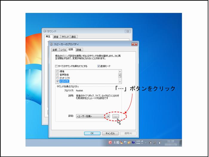 Windowsのグラフィックイコライザーの場所(10)