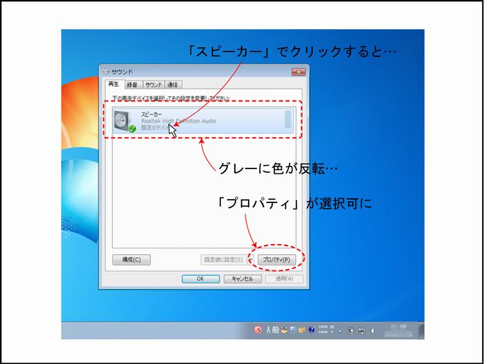 Windowsのグラフィックイコライザーの場所(6)