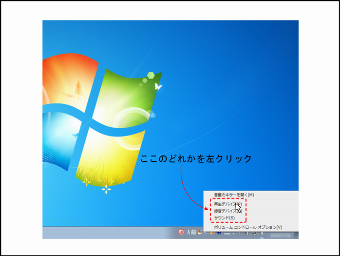 Windowsのグラフィックイコライザーの場所