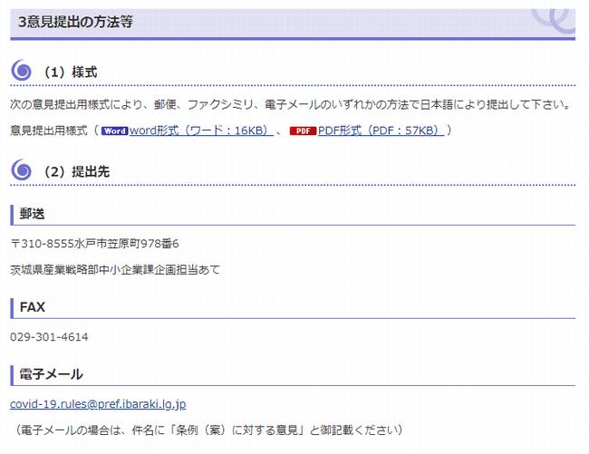 茨城県新型コロナウイルス条例案
