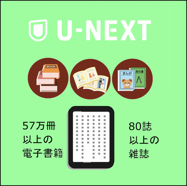 U-NEXT電子書籍