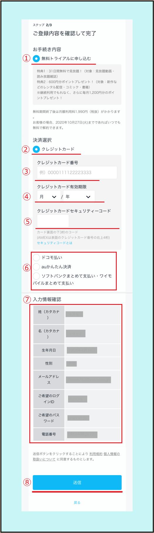 U-NEXTスマホ申込2